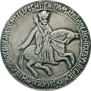 Первый Российский серебряный рубль - монета Алексея Михайловича 1