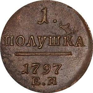 1 полушка 1797 года номинал