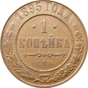 Монета 1 копейка 1895 года номинал