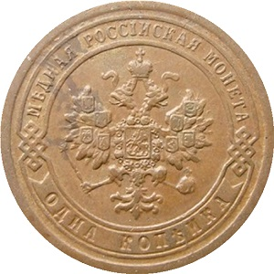 Монета 1 копейка 1895 года орёл