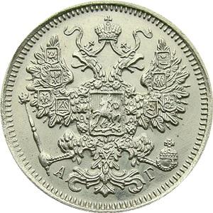 15 копеек 1896 года орёл