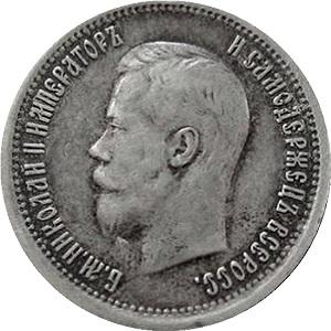 25 копеек 1896 профиль