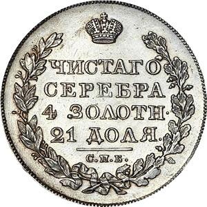 1 рубль 1826 года надпись