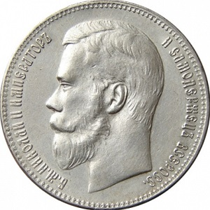 1 рубль 1897 года Николай 2 Серебро , профиль