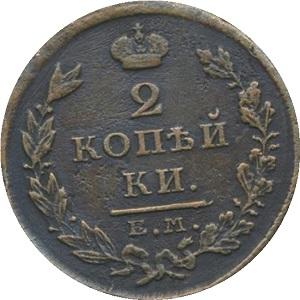 2 копейки 1826 года номинал