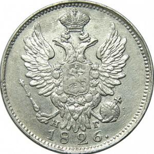 20 копеек 1826 года орёл