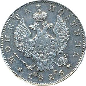 Полтина 1826 года орёл