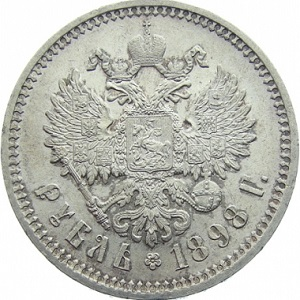 1 рубль 1898 года орёл