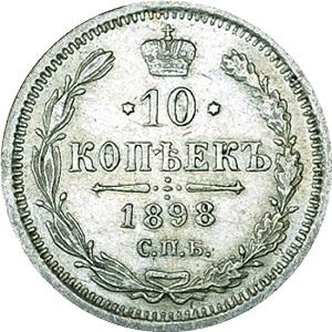 10 копеек 1898 номинал