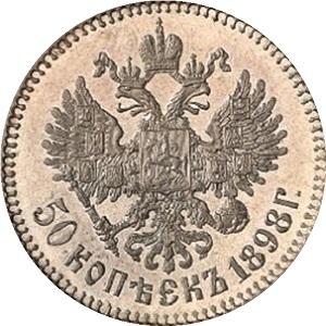 50 копеек 1898 года орёл