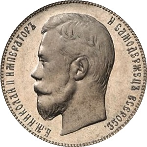 50 копеек 1898 года профиль