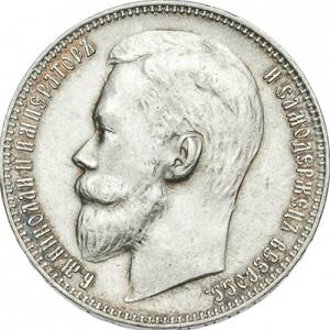 1 рубль 1899 года аверс