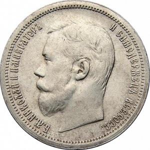50 копеек 1899 профиль