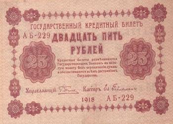 25 рублей 1918 номинал