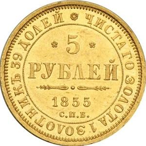 5 рублей 1855 года номинал