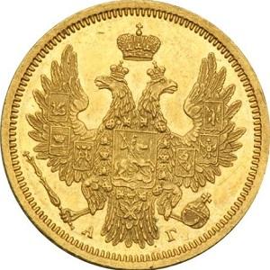 5 рублей 1855 года орёл