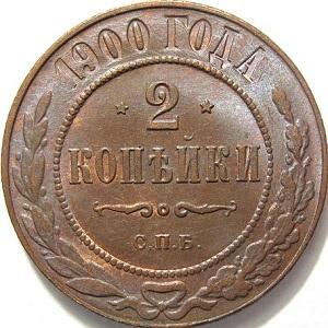 2 копейки 1900 номинал