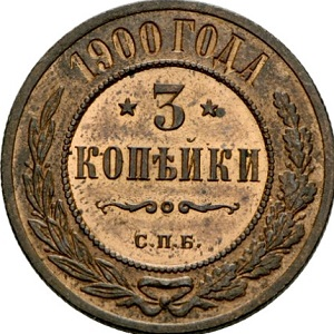 3 копейки 1900 года номинал