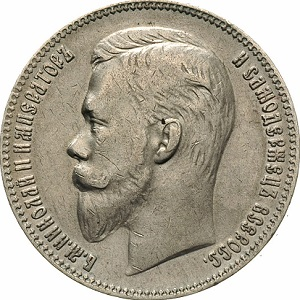 1 рубль 1901 года профиль