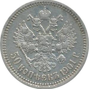 50 копеек 1901 номинал