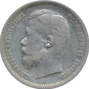 50 копеек 1901 профиль
