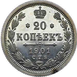 20 копеек 1901 номинал