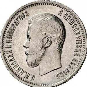 25-kopeek-1901-goda профиль