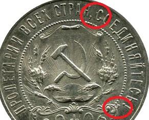 1 рубль 1921 года Герб разновидности