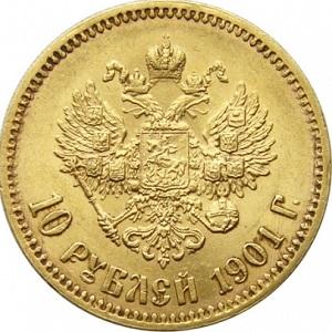 10 рублей 1901 года орёл