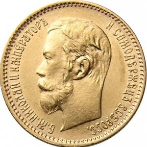 5 рублей 1901 года профиль