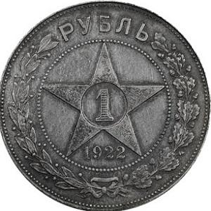 1 рубль 1922 года звезда