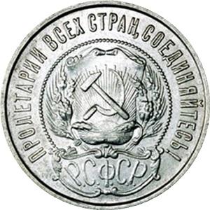 50 копеек 1922 Герб