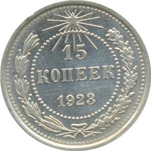 15 копеек 1923 года номинал