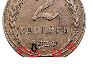 2 копейки 1924 года разновидности