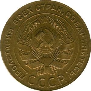 5 копеек 1924 года Герб