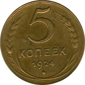 5 копеек 1924 года номинал