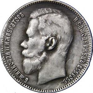 1 рубль 1902 император
