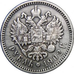 1 рубль 1902 орёл