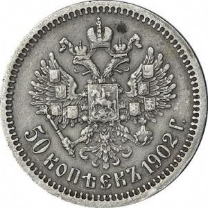 50 копеек 1902 Орёл