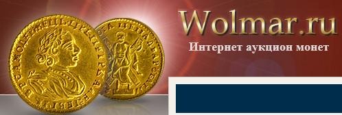 ВОЛМАР - интернет-аукцион монет