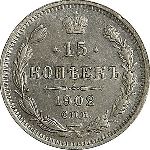 15 копеек 1902 номинал