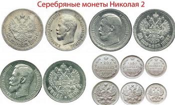 Серебряные монеты Николая 2