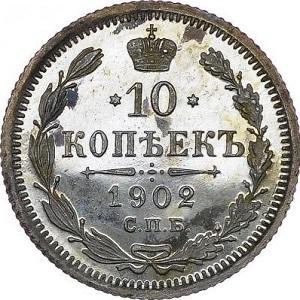 10 копеек 1902 номинал
