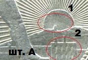 1 рубль 1924 штемпель А