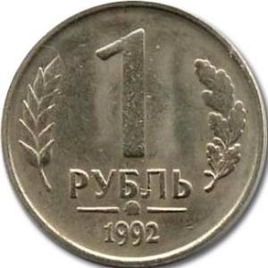 1 рубль 1992 года медно-никелевый номинал