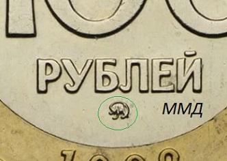 100 рублей 1992 ММД монета