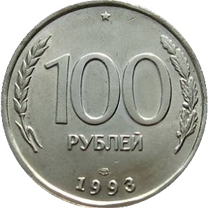 100 рублей 1993 номинал2