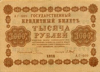 1000 рублей 1918