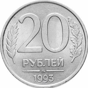 20 рублей 1993 номинал
