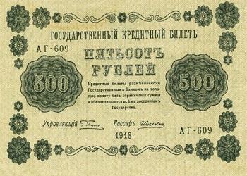 500 рублей 1918 (2)